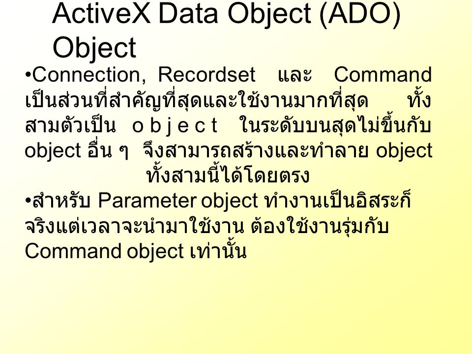 ActiveX Data Object (ADO) Object