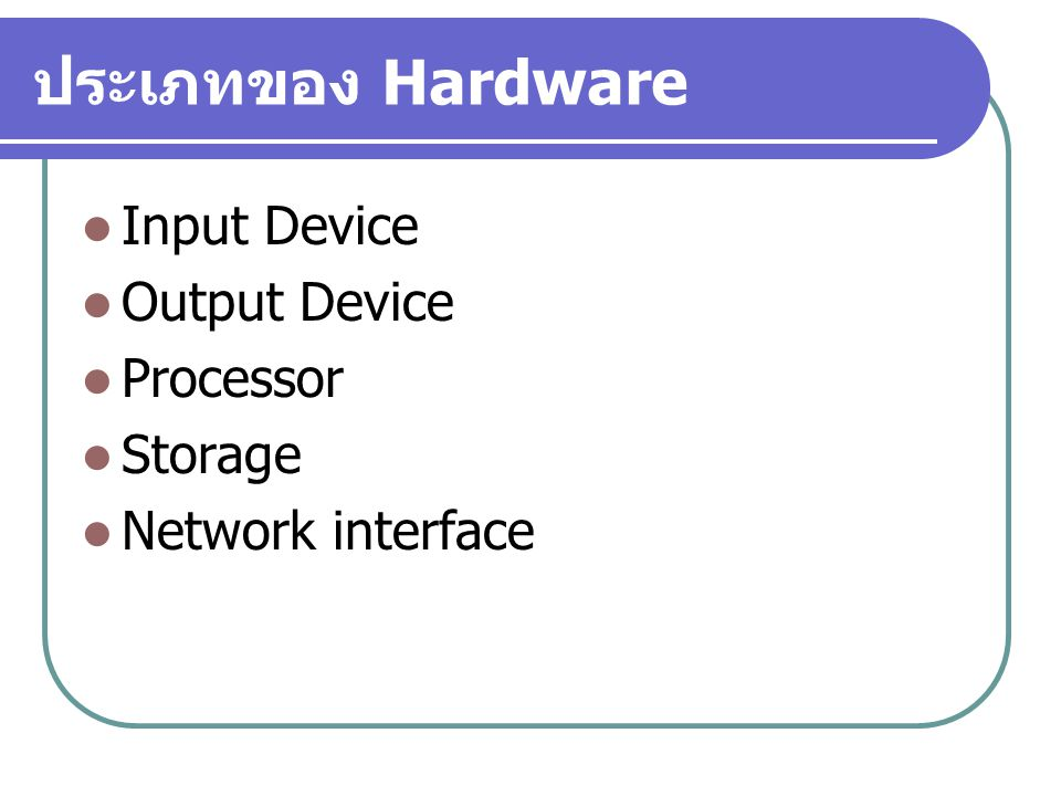 ประเภทของ Hardware Input Device Output Device Processor Storage
