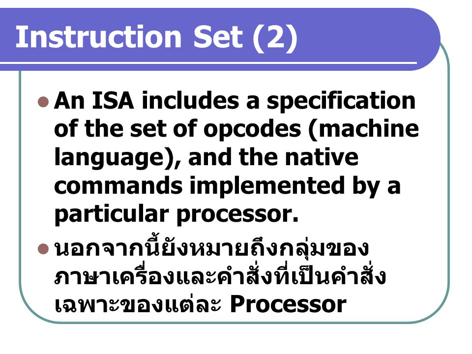 Instruction Set (2)