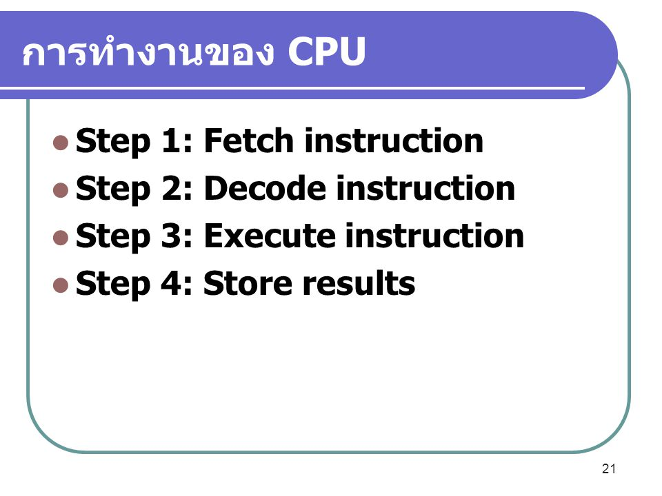 การทำงานของ CPU Step 1: Fetch instruction Step 2: Decode instruction