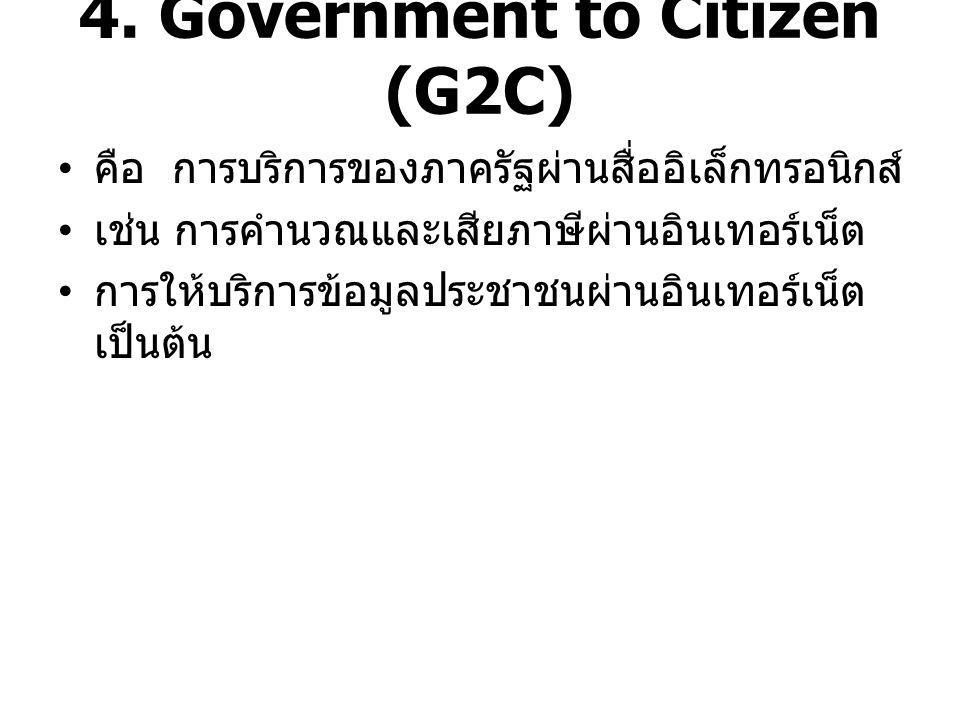 4. Government to Citizen (G2C)