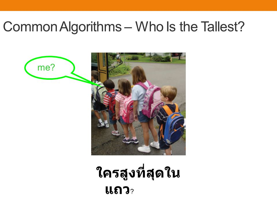 Common Algorithms – Who Is the Tallest