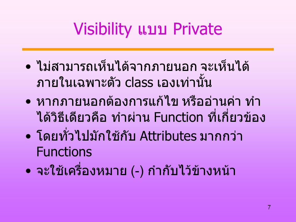 Visibility แบบ Private