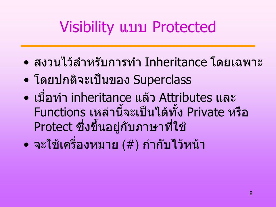 Visibility แบบ Protected