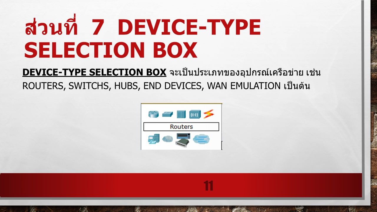 ส่วนที่ 7 Device-Type Selection box