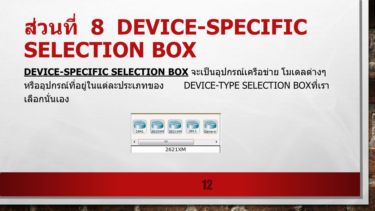ส่วนที่ 8 Device-Specific Selection Box