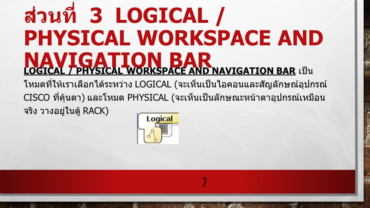 ส่วนที่ 3 Logical / Physical Workspace and Navigation Bar