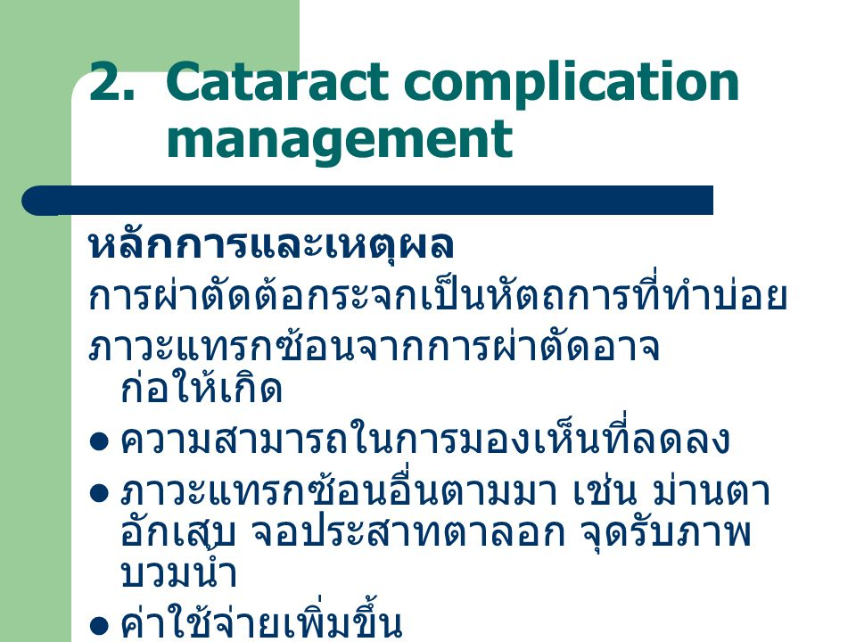 Cataract complication management