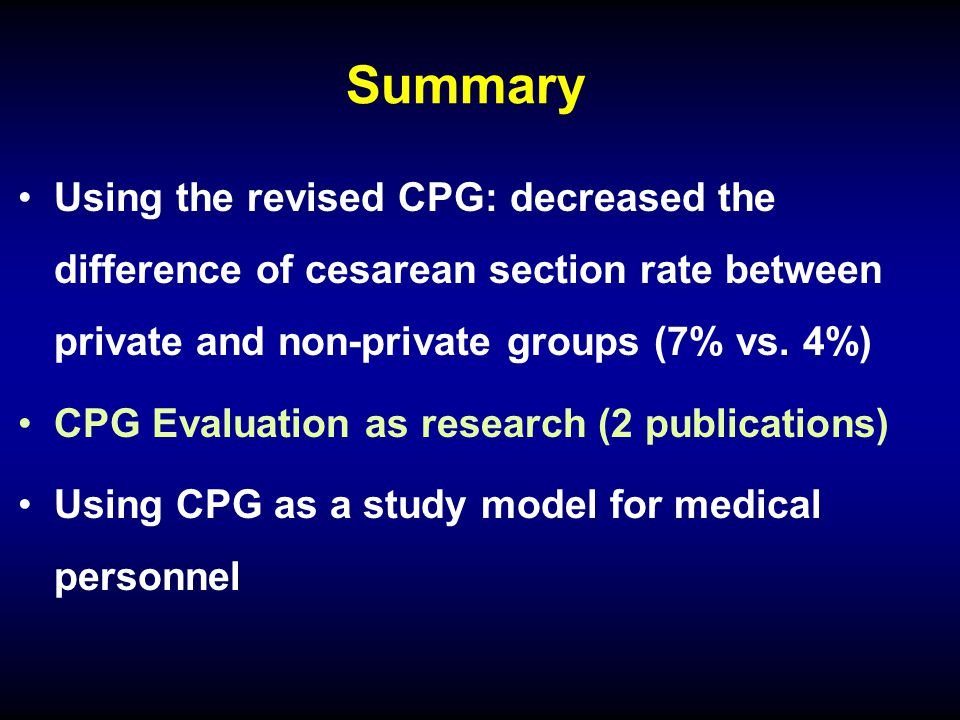 Summary Using the revised CPG: decreased the difference of cesarean section rate between private and non-private groups (7% vs. 4%)