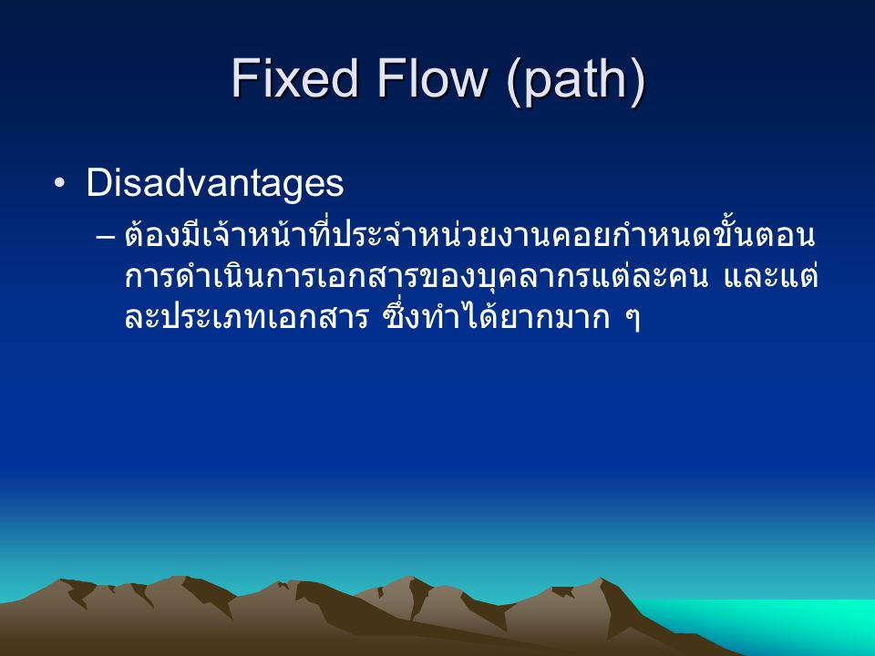 Fixed Flow (path) Disadvantages