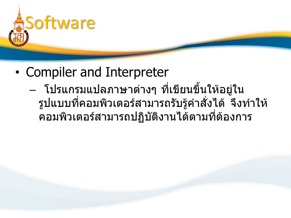 Software Compiler and Interpreter