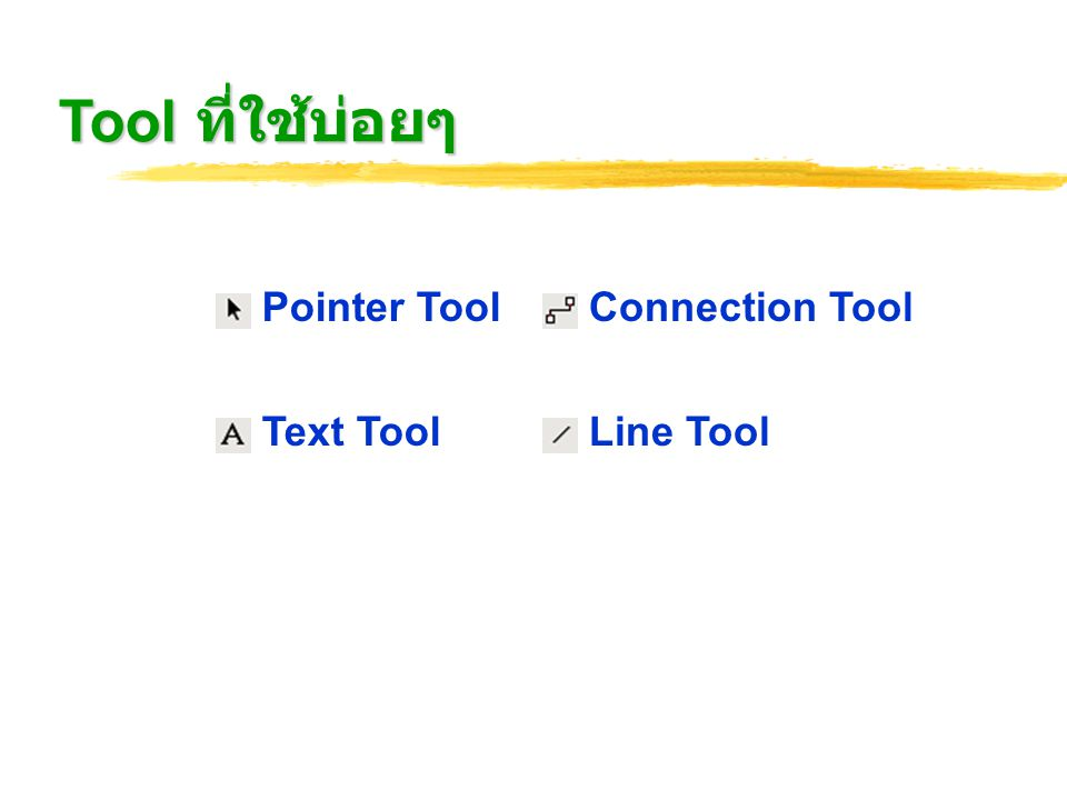 Tool ที่ใช้บ่อยๆ Pointer Tool Text Tool Connection Tool Line Tool