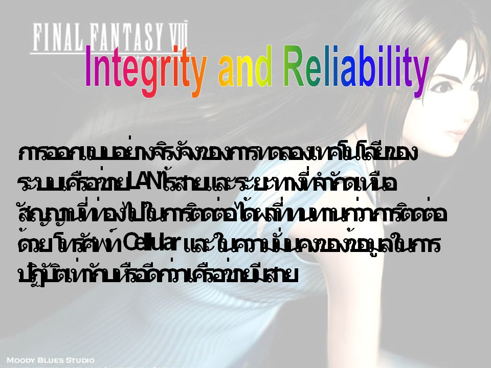 Integrity and Reliability
