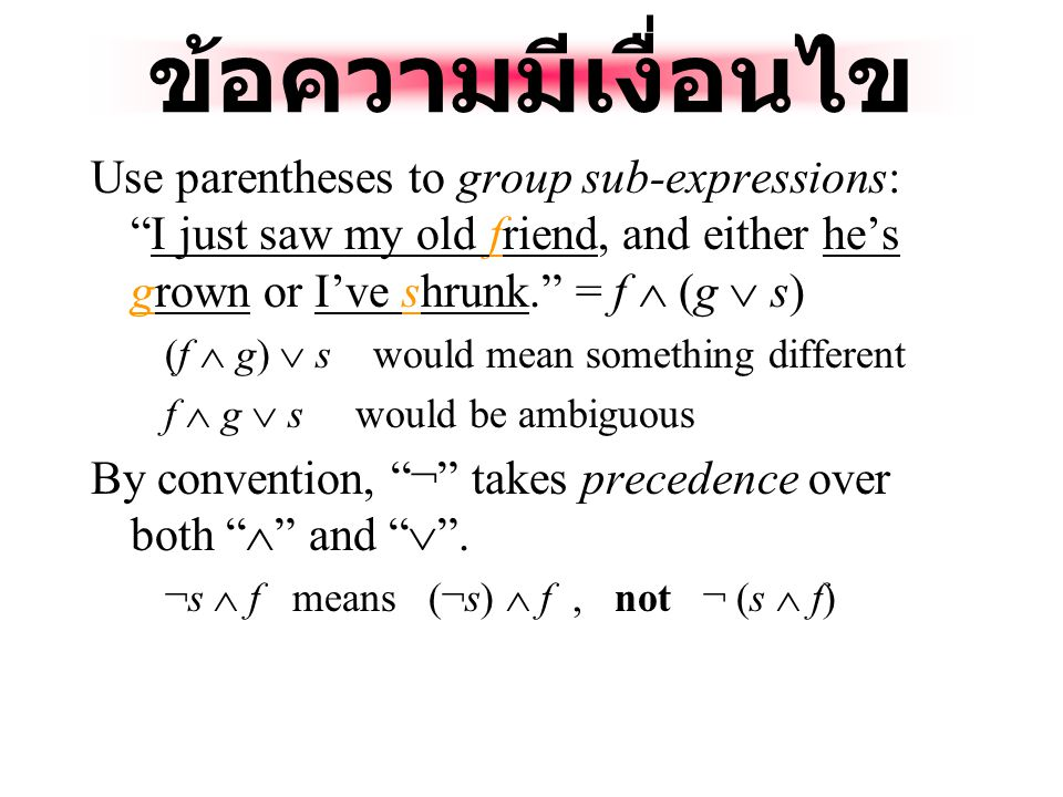 ข้อความมีเงื่อนไข Use parentheses to group sub-expressions: I just saw my old friend, and either he's grown or I've shrunk. = f  (g  s)
