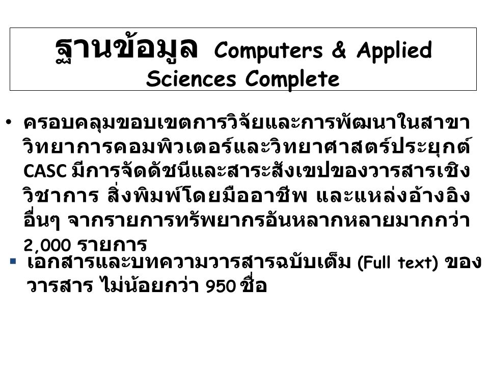 ฐานข้อมูล Computers & Applied Sciences Complete