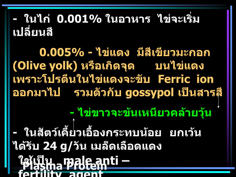 ใช้เป็น male anti – fertility agent