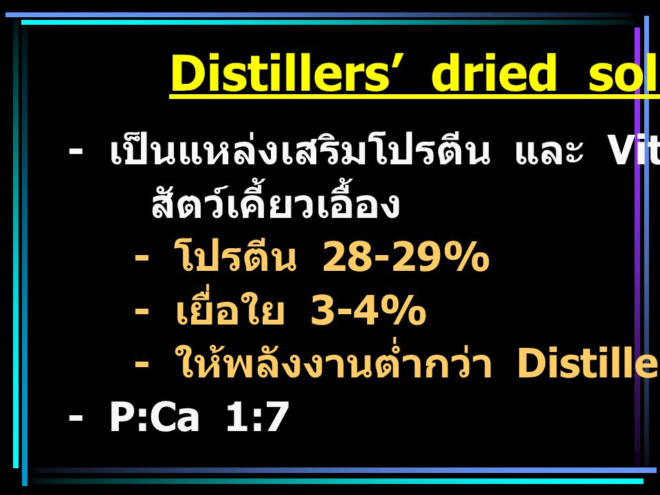 Distillers' dried soluble