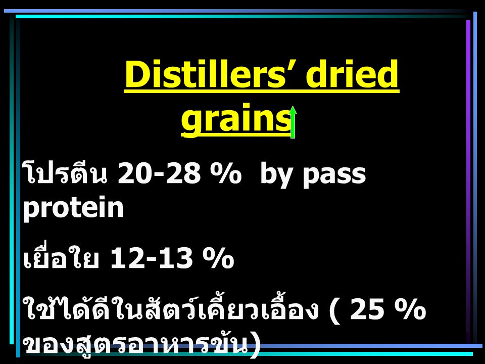 Distillers' dried grains