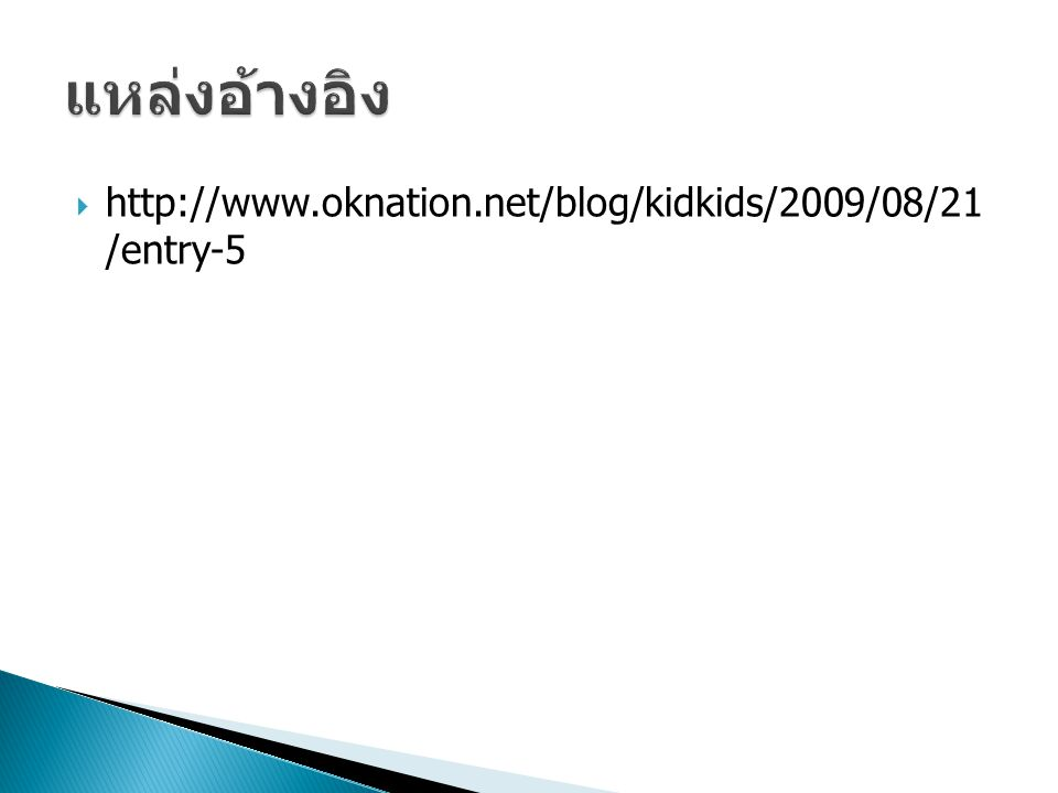 แหล่งอ้างอิง http://www.oknation.net/blog/kidkids/2009/08/21/entry-5