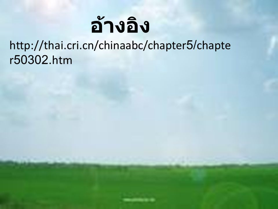 อ้างอิง http://thai.cri.cn/chinaabc/chapter5/chapter50302.htm