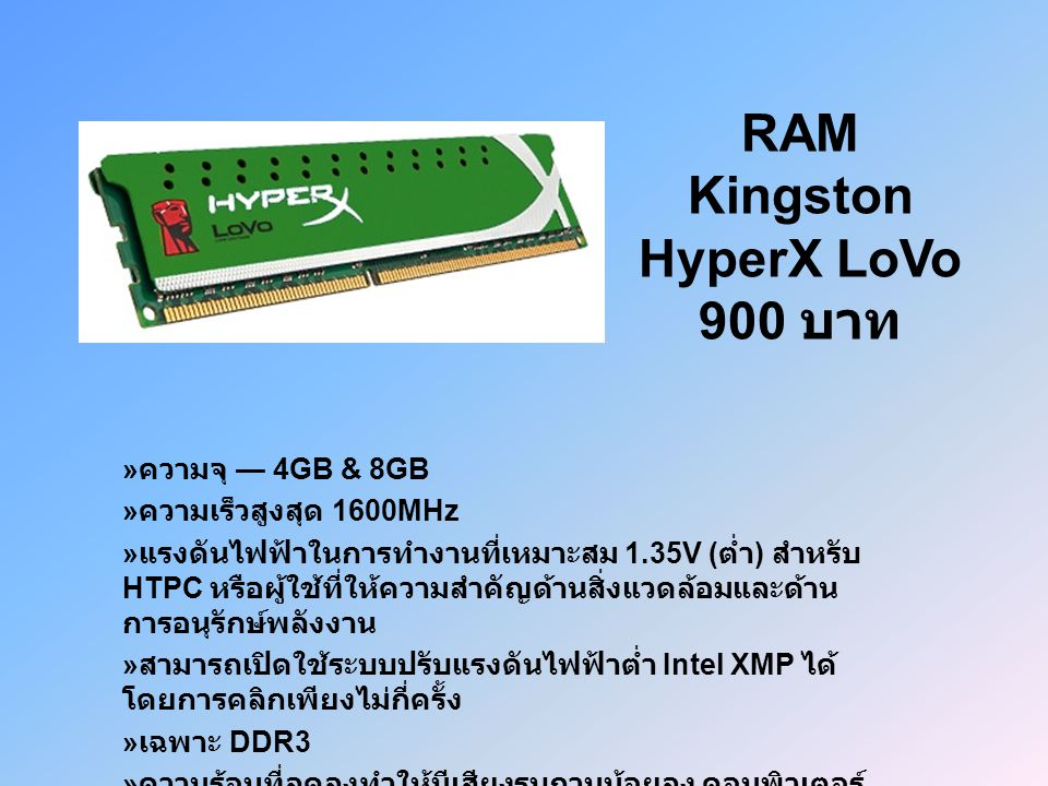 RAM Kingston HyperX LoVo 900 บาท