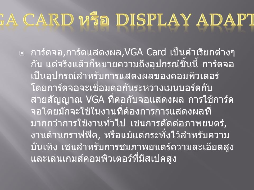 VGA Card หรือ Display Adapter