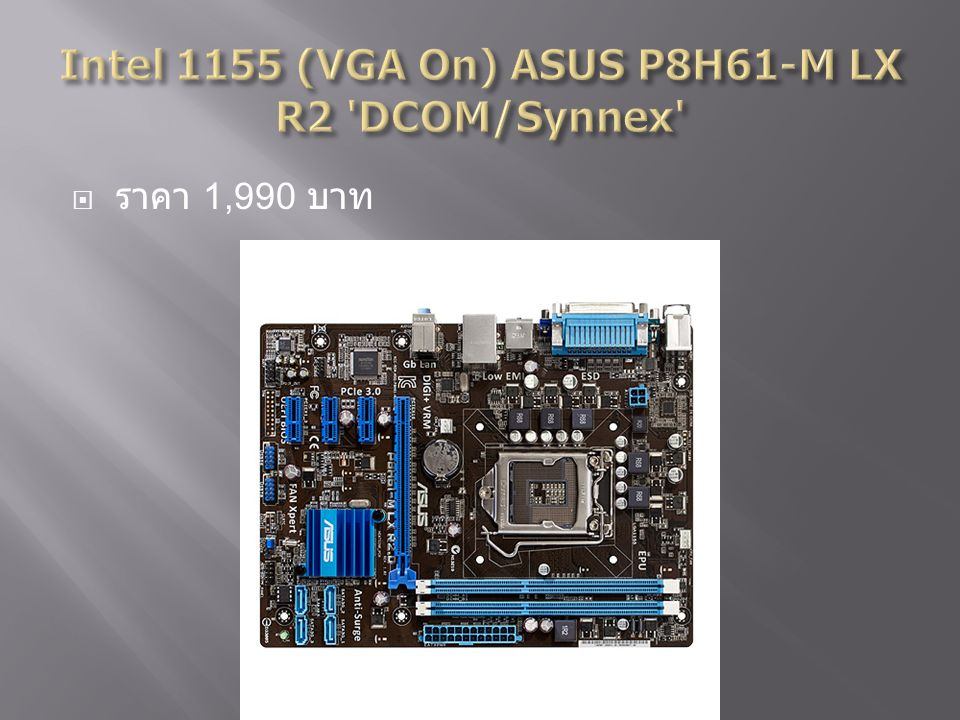 Intel 1155 (VGA On) ASUS P8H61-M LX R2 DCOM/Synnex
