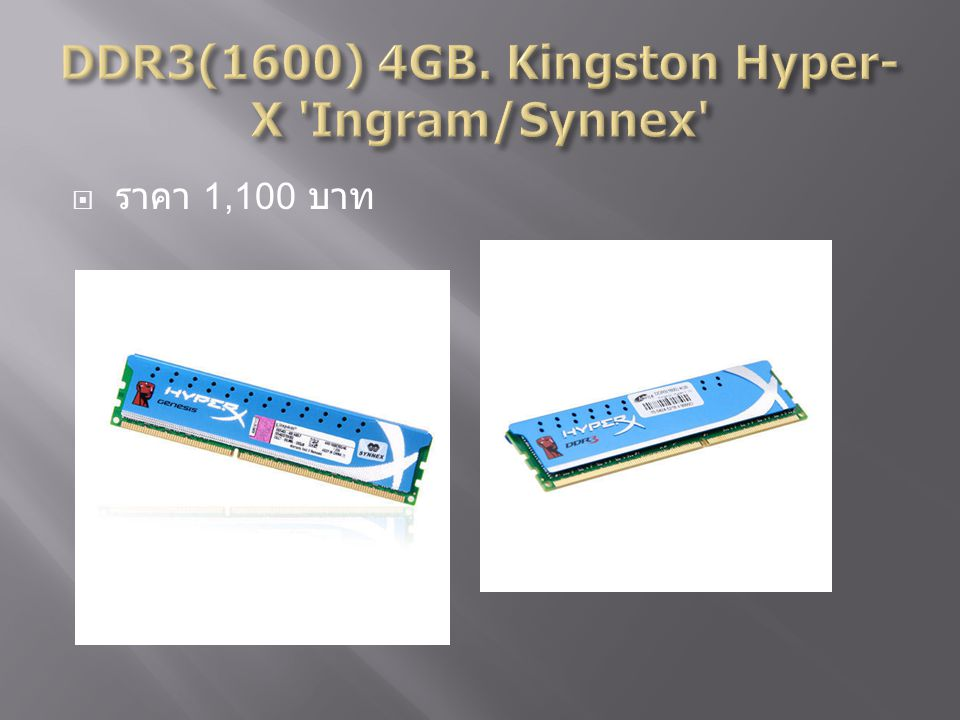 DDR3(1600) 4GB. Kingston Hyper-X Ingram/Synnex