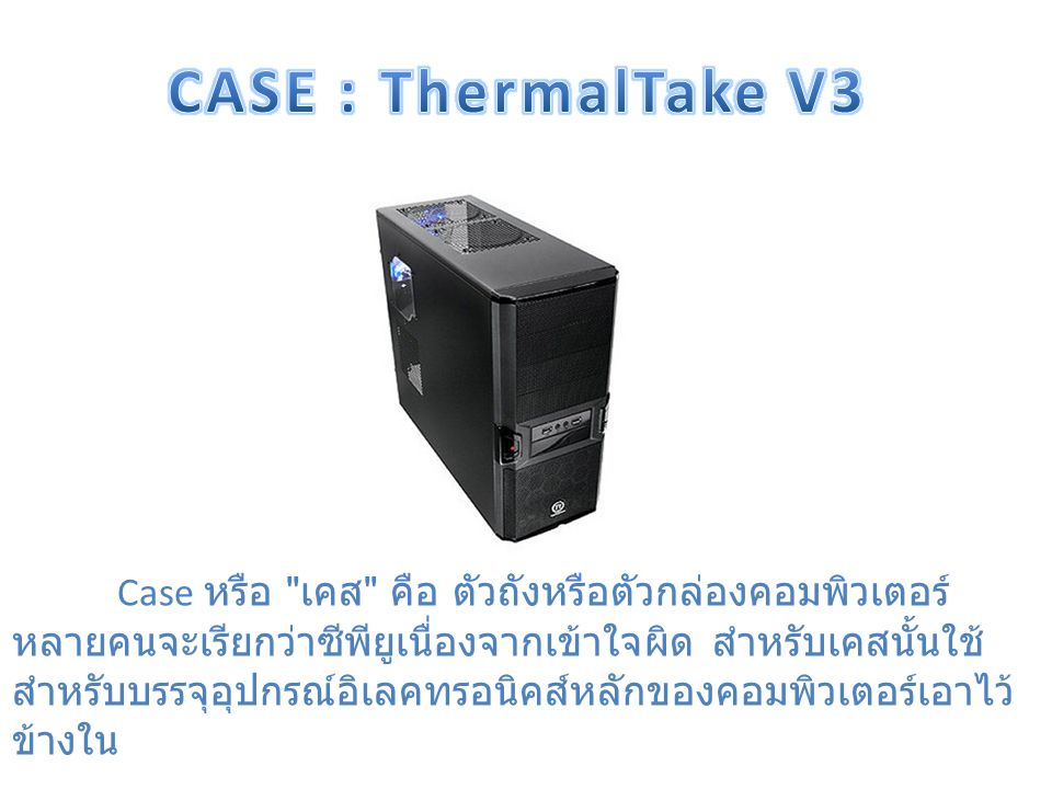 CASE : ThermalTake V3