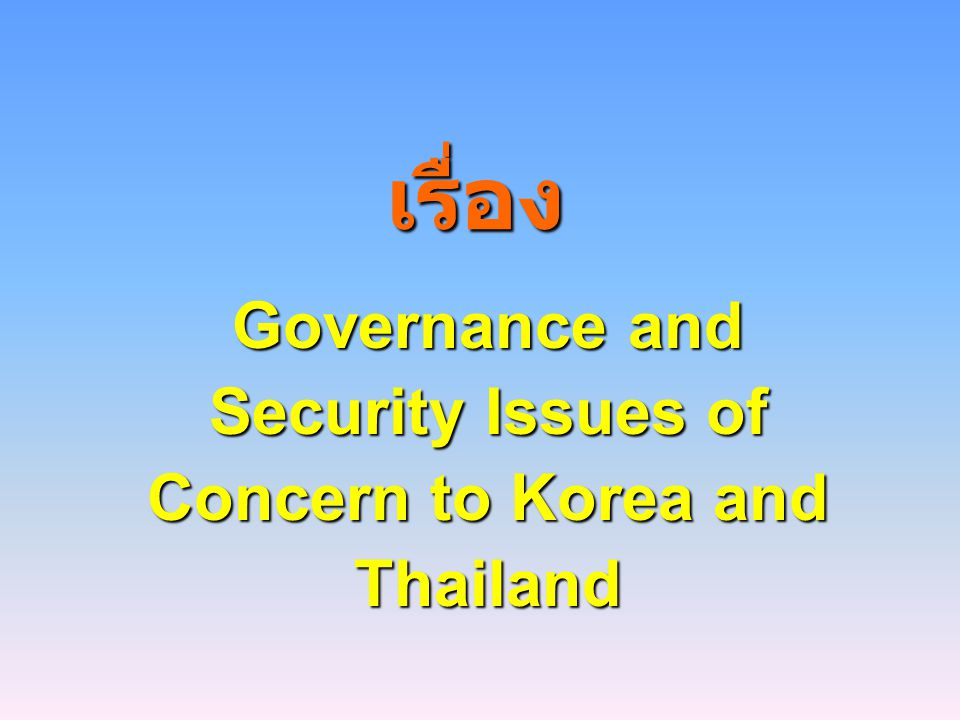 Governance and Security Issues of Concern to Korea and Thailand