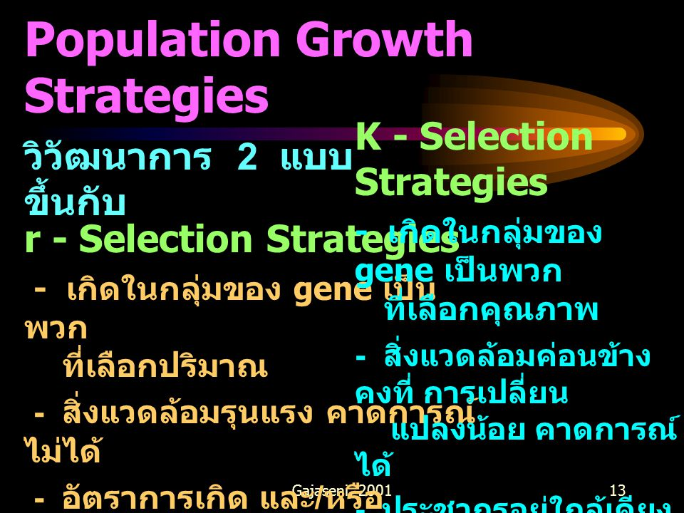 Population Growth Strategies