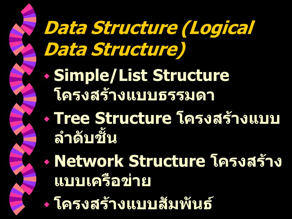 Data Structure (Logical Data Structure)