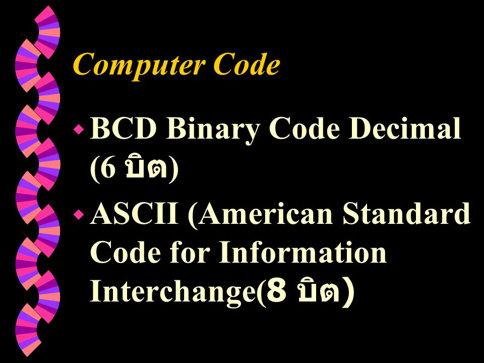 Computer Code BCD Binary Code Decimal (6 บิต) ASCII (American Standard Code for Information Interchange(8 บิต)