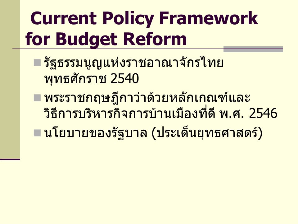 Current Policy Framework for Budget Reform