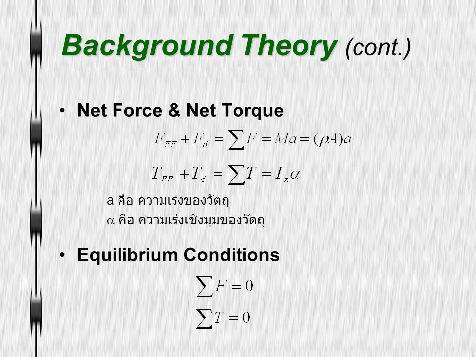 Background Theory (cont.)