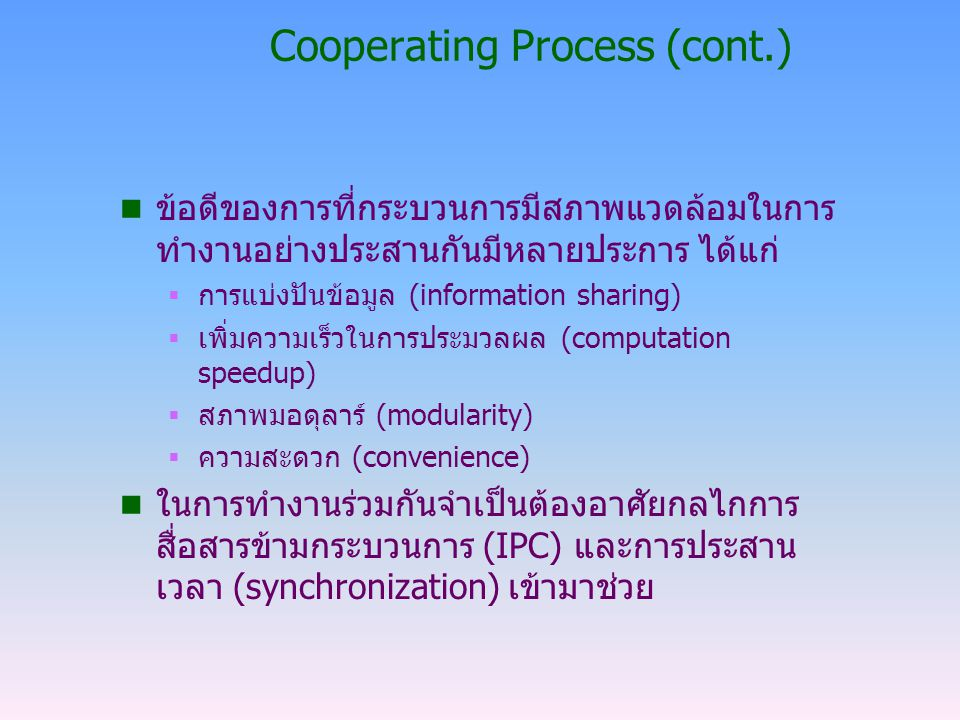 Cooperating Process (cont.)