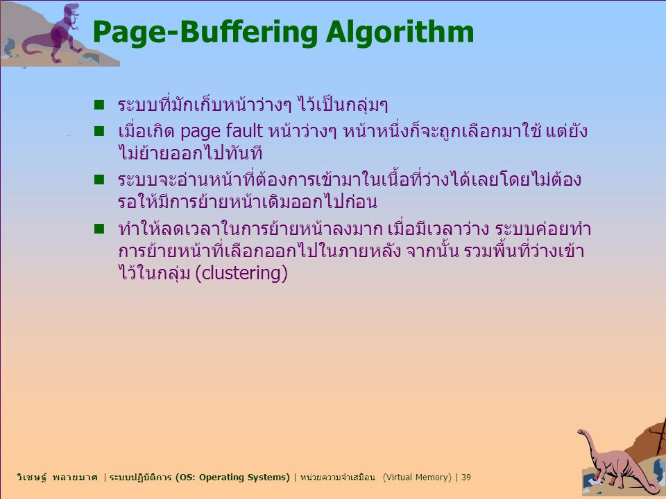 Page-Buffering Algorithm