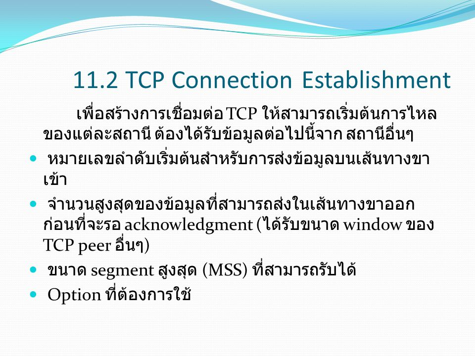 11.2 TCP Connection Establishment