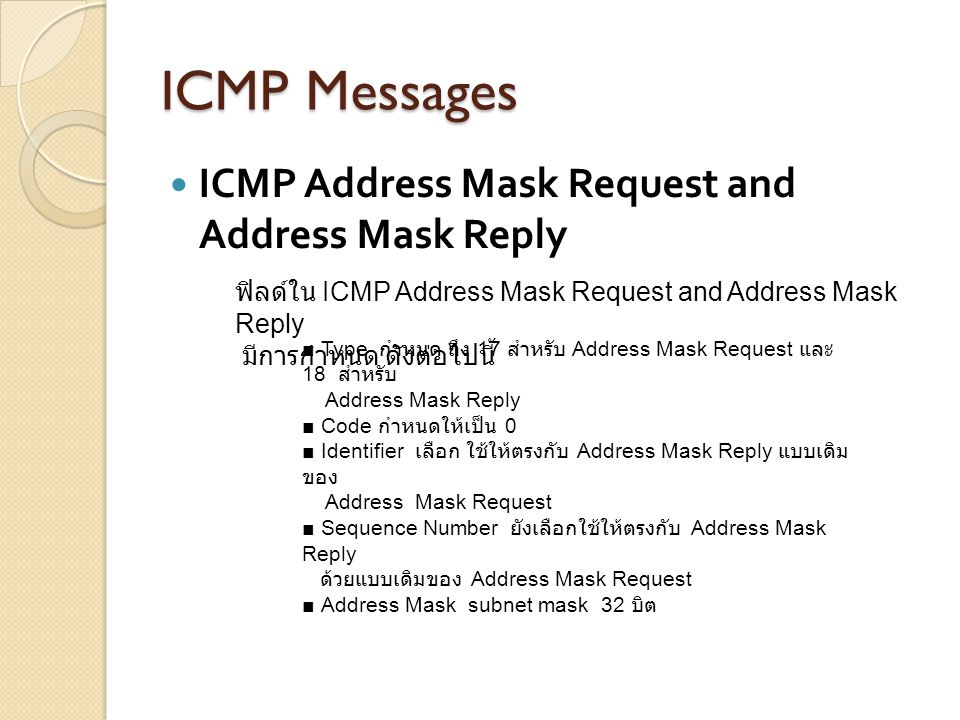 ICMP Messages ICMP Address Mask Request and Address Mask Reply