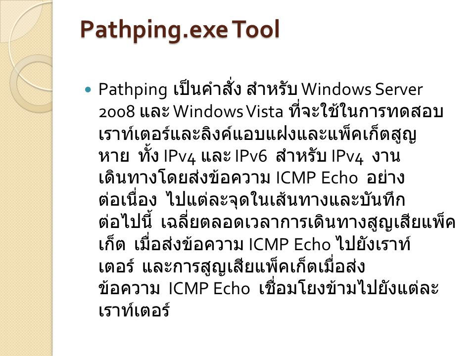 Pathping.exe Tool