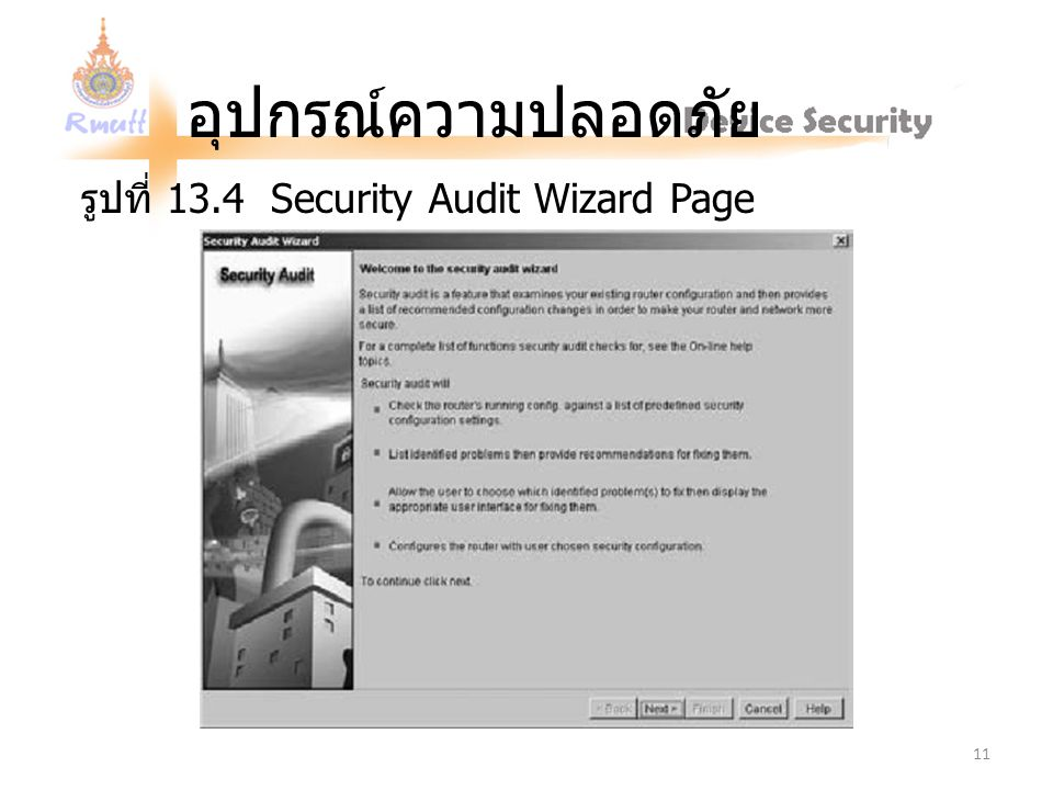 รูปที่ 13.4 Security Audit Wizard Page