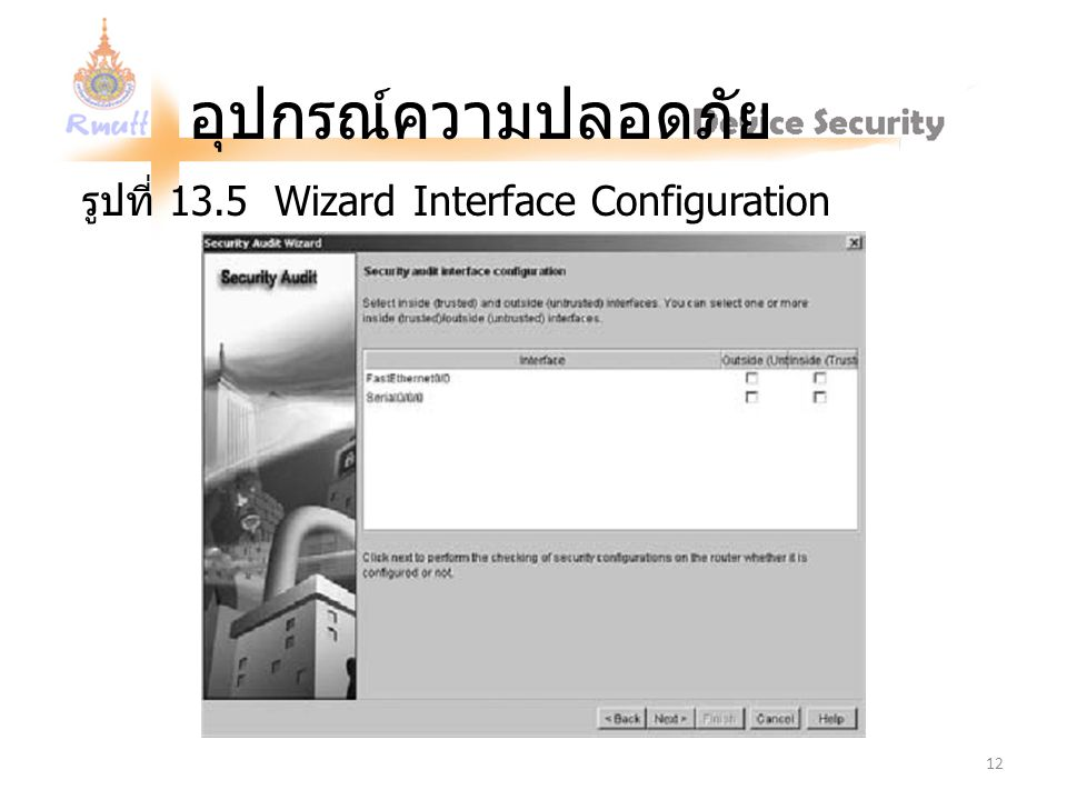 รูปที่ 13.5 Wizard Interface Configuration