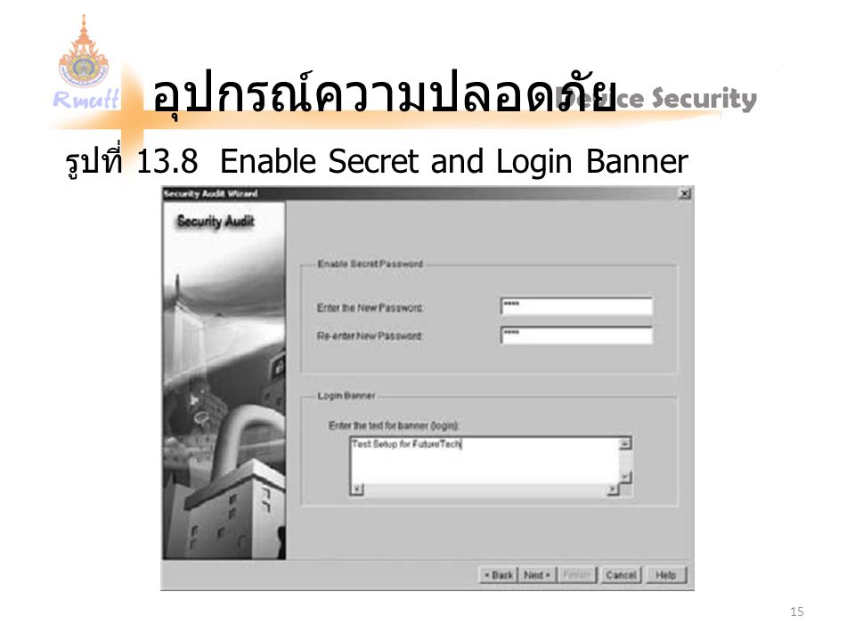 รูปที่ 13.8 Enable Secret and Login Banner
