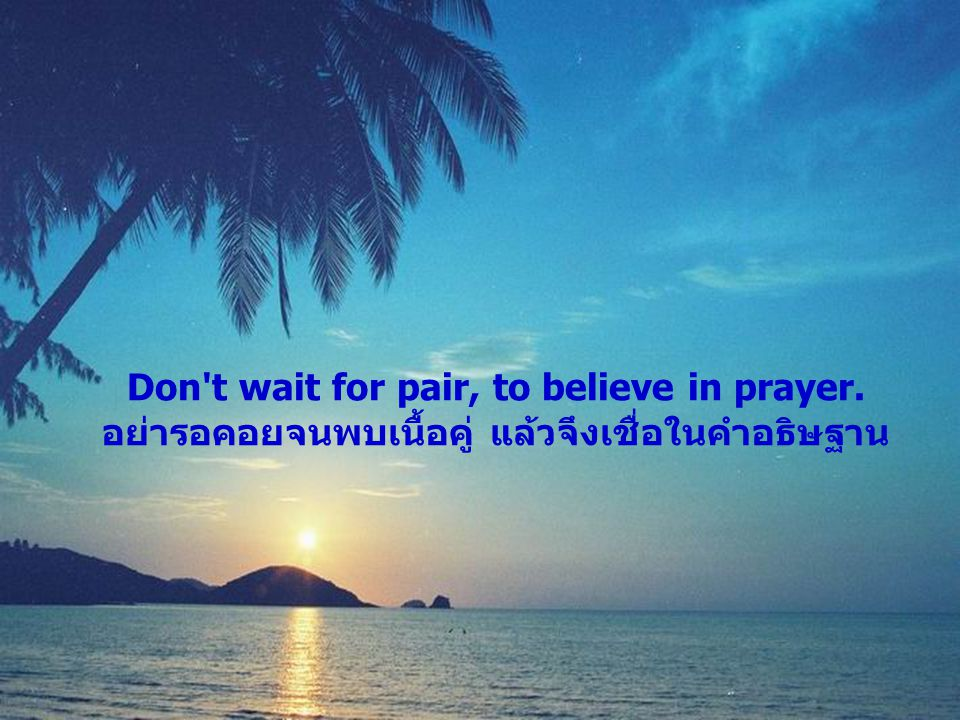 Don t wait for pair, to believe in prayer