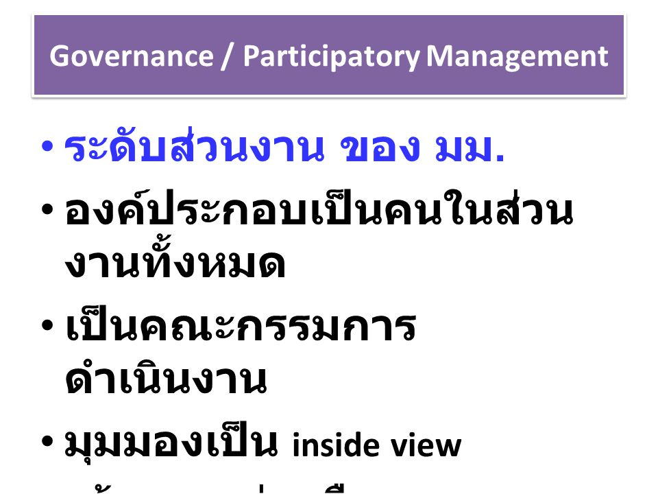 Governance / Participatory Management