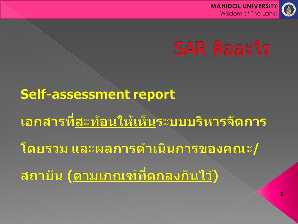 SAR คืออะไร Self-assessment report