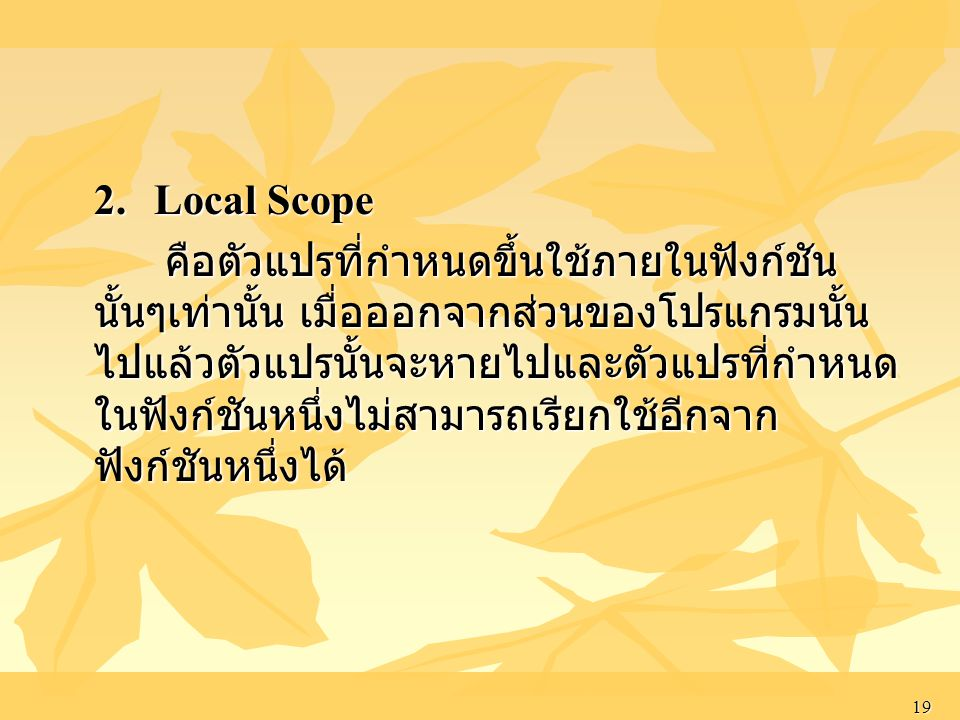 2. Local Scope