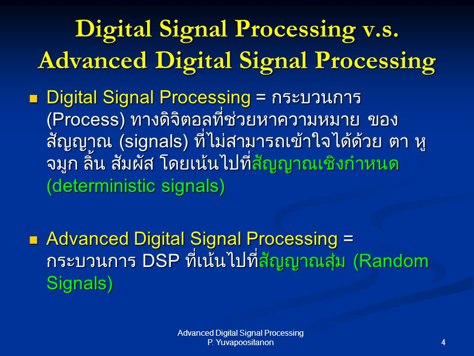 Digital Signal Processing v.s. Advanced Digital Signal Processing