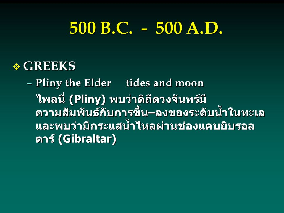 500 B.C. - 500 A.D. GREEKS Pliny the Elder tides and moon