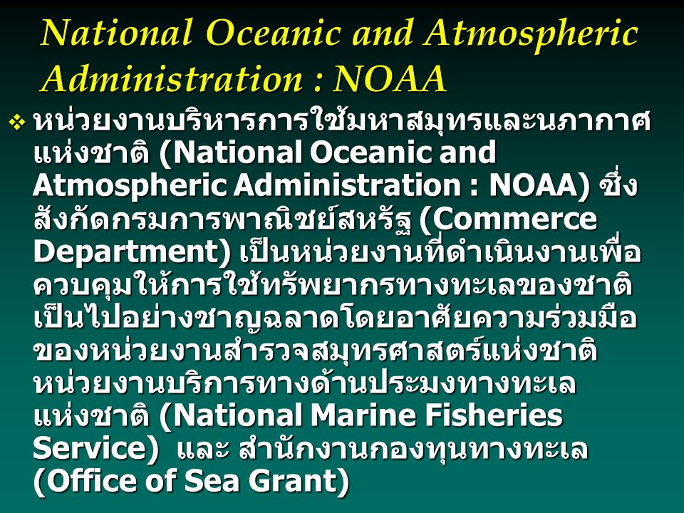 National Oceanic and Atmospheric Administration : NOAA